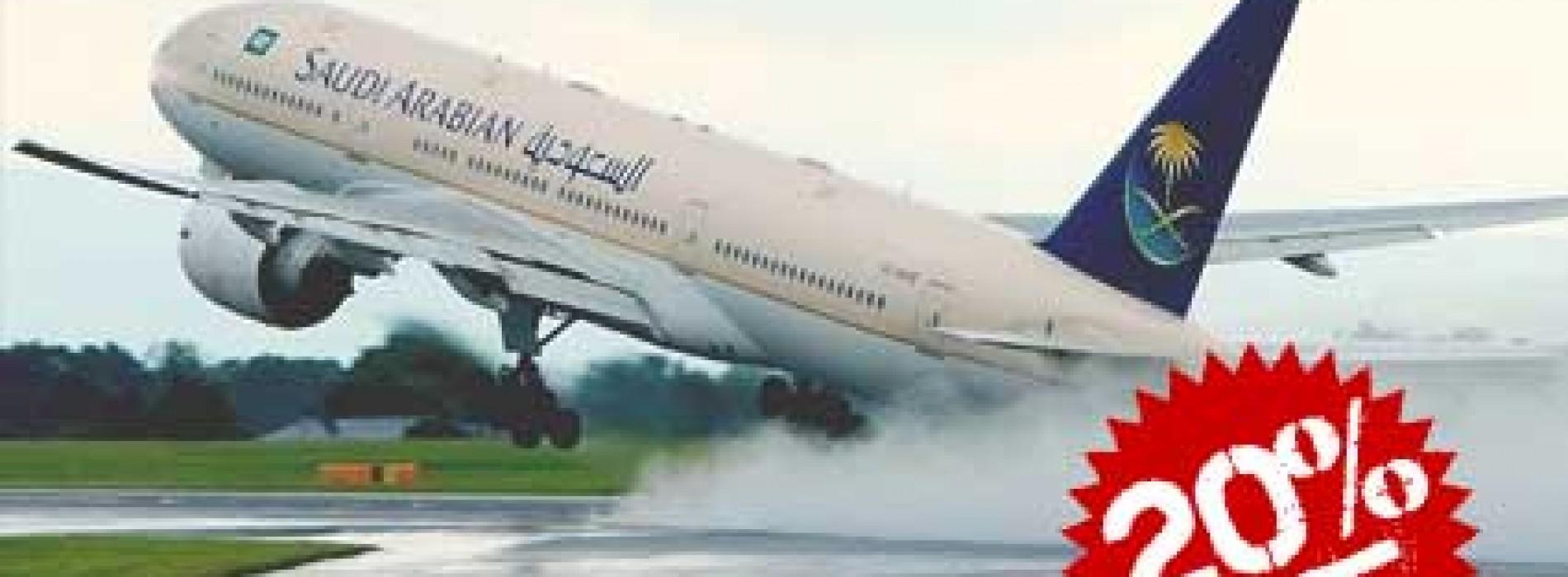 كوبون خصم حتى 20% على رحلات الخطوط السعودية لفترة محدودة