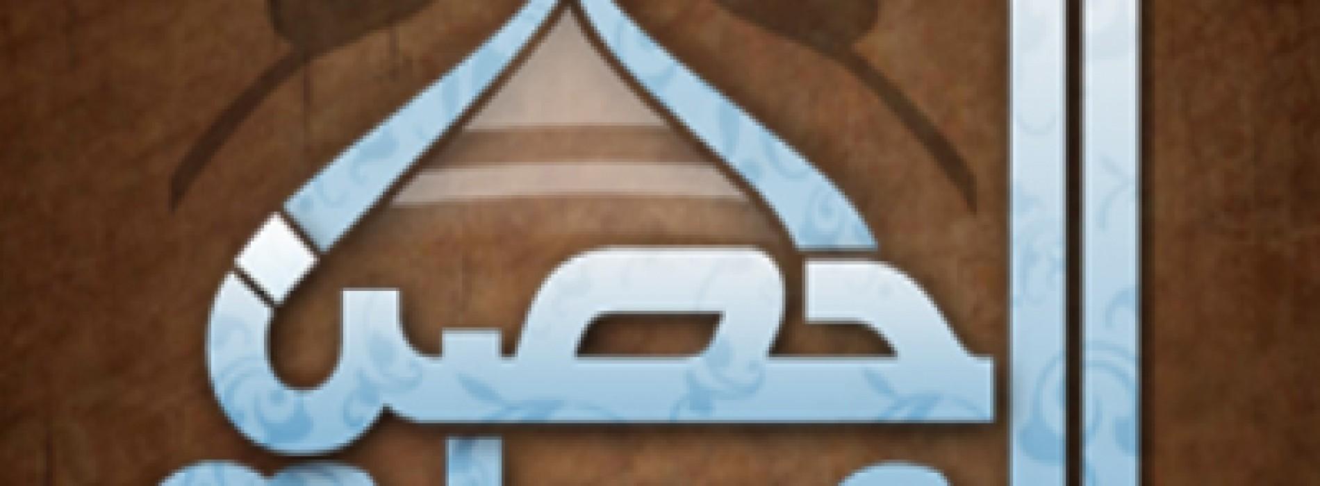 للاندرويد | برنامج حصن المسلم