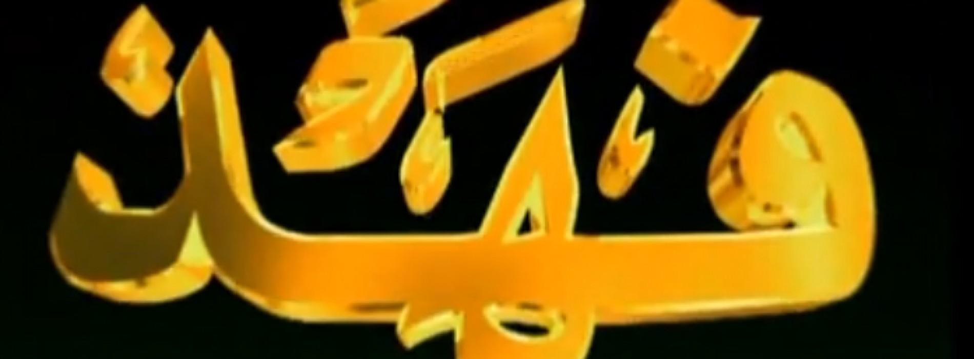 [ وثائقي ] تفاصيل ما حدث قبل حرب الخليج – موقف الملك فهد