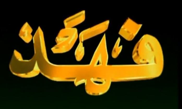 [ وثائقي ] تفاصيل ما حدث قبل حرب الخليج – موقف الملك فهد  Fahad
