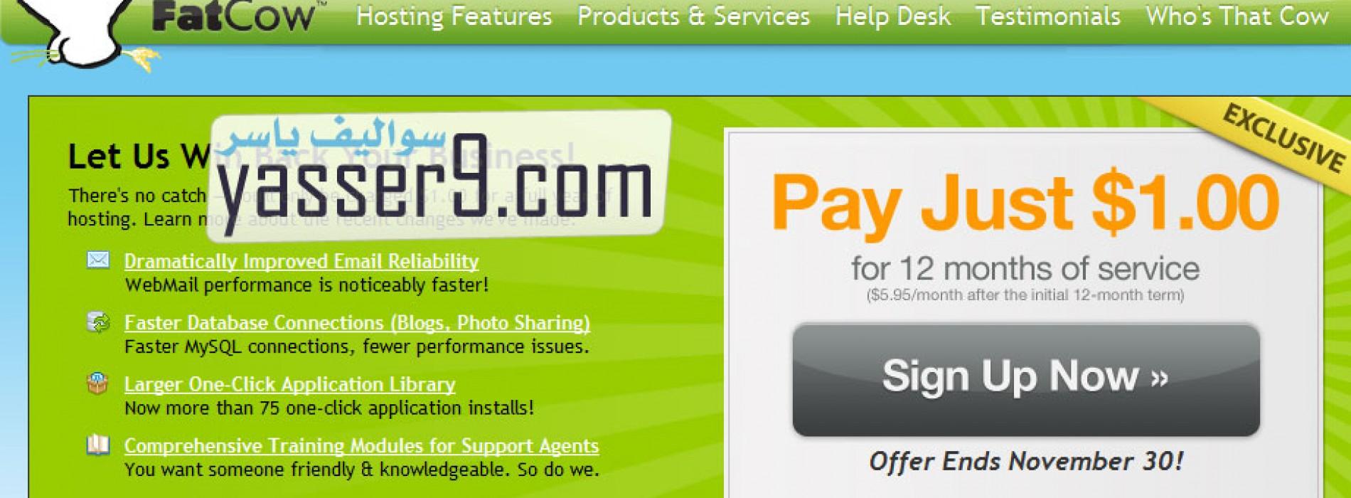 خطوة بخطوة كيف تحجز استضافه موقع بدولار واحد وتاخذ 150 دولار هديه ! ( العرض لفترة محدودة )