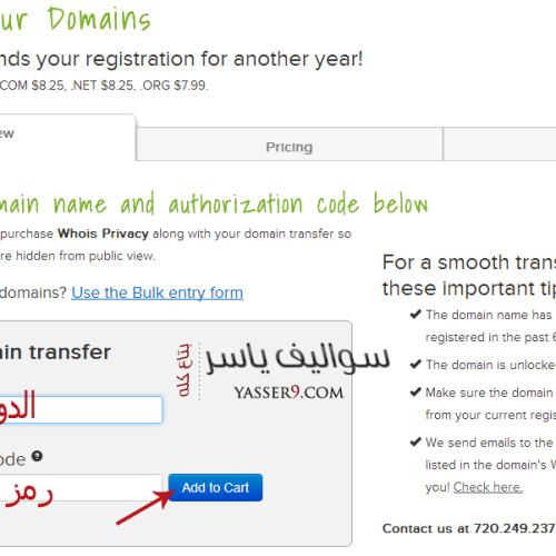 ( شرح بالصور ) طريقة نقل الدومين الى Name.com