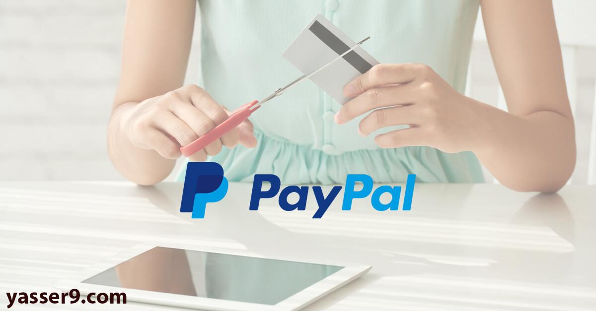 PayPal كيف تلغي اشتراك مربوط في باي بال كيف تلغي اشتراك مربوط في باي بال PayPal