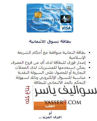 بطاقة تسوق الائتمانية الراجحي