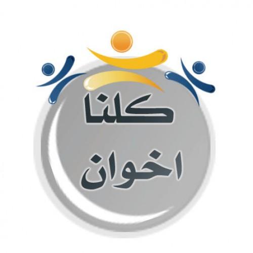 """تصميم شعار لمجموعة تطوعية """" كلنا اخوان """""""
