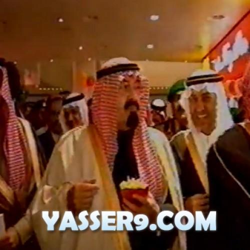 YouTube | بالفيصلية الملك عبدالله ياكل بطاطس ماكدونالدز ويوزع على الامير سلمان ومشعل وخالد الفيصل
