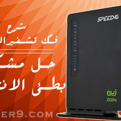فك تشفير مودم زين 4G وحل مشكلة البطئ بالتحميل
