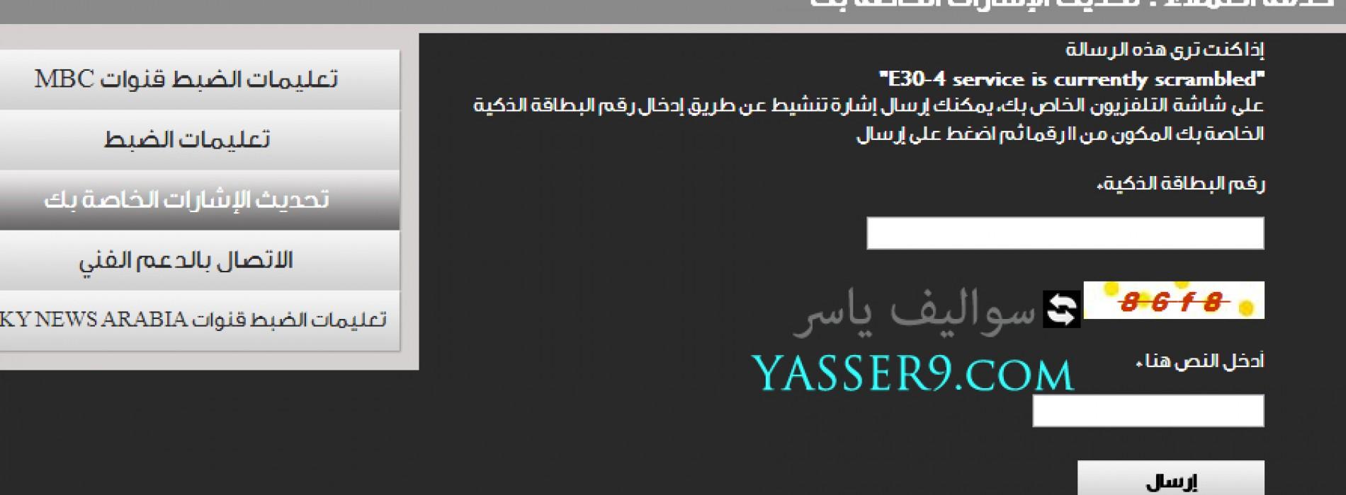 شرح – تحديث اشاره قنوات ابوظبي الرياضية بدون الاتصال بخدمة العملاء