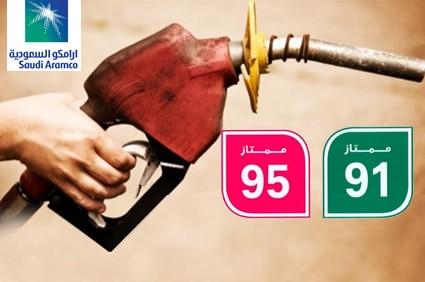 كيف تعرف البنزين المناسب لسيارتك باسهل طريقة عن طريق ارامكو كيف تعرف البنزين المناسب لسيارتك باسهل طريقة عن طريق ارامكو aramco95 91