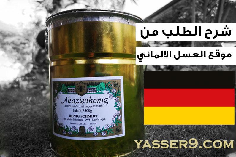 شرح الطلب من موقع العسل الالماني honig schmidt شرح الطلب من موقع العسل الالماني honig schmidt banner