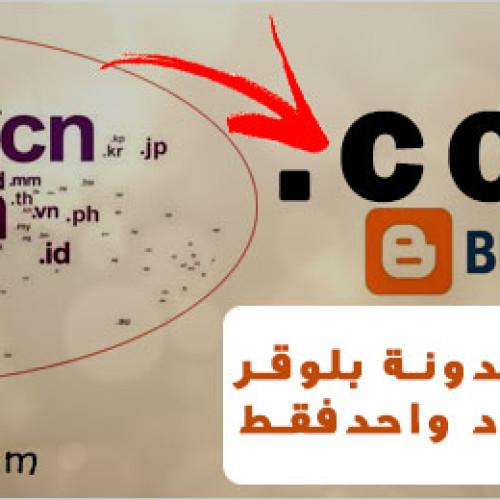 شرح بالصور – كيف تجبرمدونة بلوقر لفتح الرابط فقط على .com