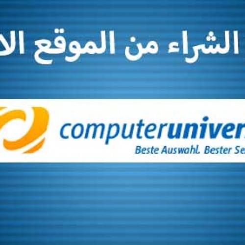 شرح الشراء من الموقع الالماني computeruniverse والشحن مباشر للسعودية