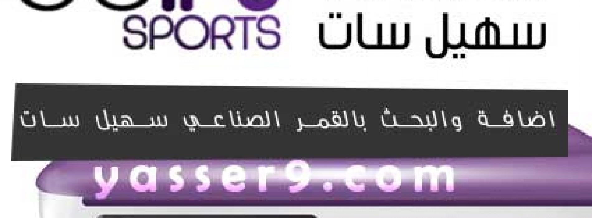 قمر سهيل سات القطري وكيف تضيفه لو ماكان موجود بالرسيفر
