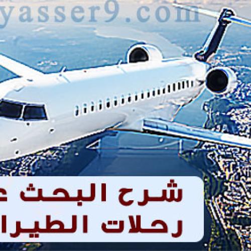 البحث و الحجز للرحلات السياحية والسفر 2 || البحث عن رحلات الطيران