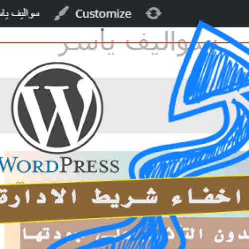 [ wordpress ] طريقة  اخفاء شريط ادارة الموقع