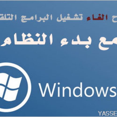 شرح // كيف تلغي تشغيل البرامج التلقائي مع بداية تشغيل الجهاز – ويندوز 8