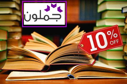 كود خصم 10% من متجر الكتب جملون لمدة 3 أيام فقط كود خصم 10% من متجر الكتب جملون لمدة 3 أيام فقط jamalon10