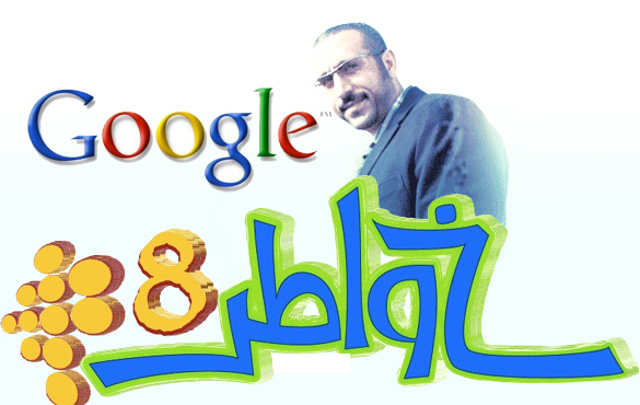 [ يوتيوب ] خواطر 8 – عن قوقل ( واحد ومائة صفر ) khwater google