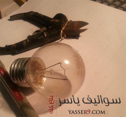 [ شرح بالصور ] كيف تستفيد من اللمبة المحترقة وتحولها الى زينه lamp1
