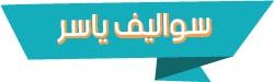 سواليف ياسر