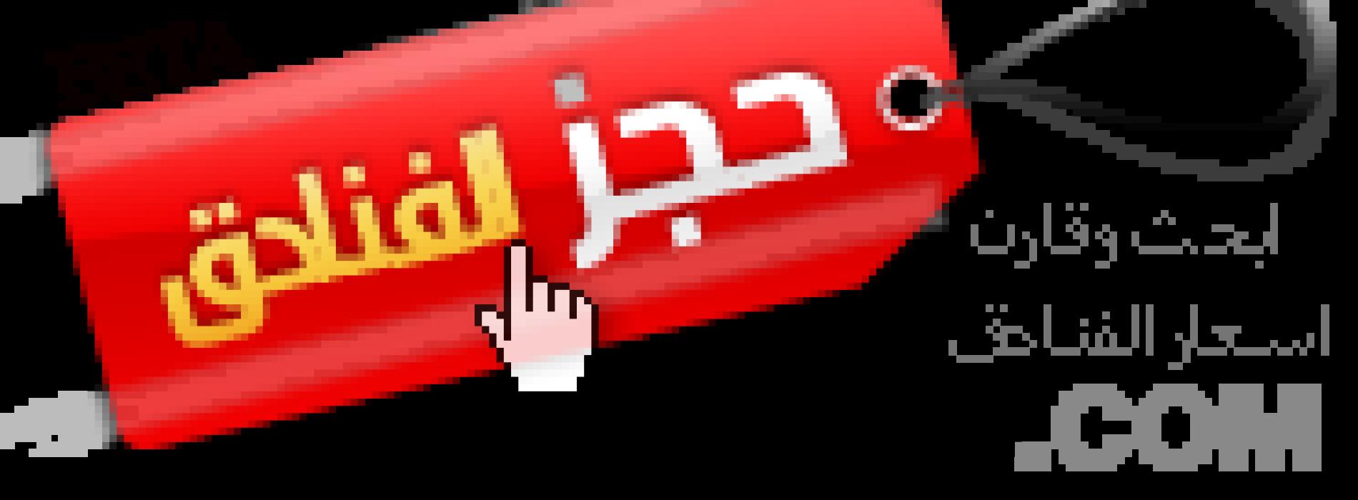موقع حجز الفنادق ومقارنة الاسعار 7vv | مشروع جديد بالعربي