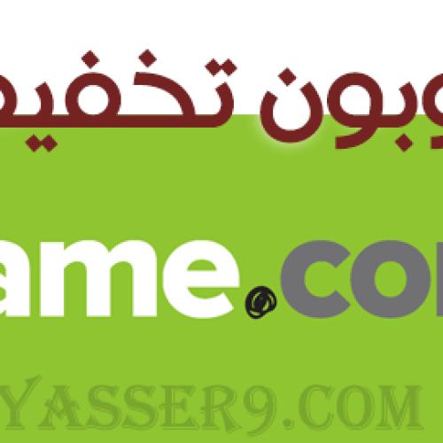 كوبون تخفيض من Name.com