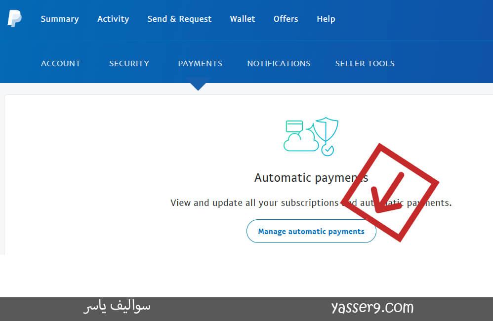 manage automatic payments paypal كيف تلغي اشتراك مربوط في باي بال كيف تلغي اشتراك مربوط في باي بال paypal2 1