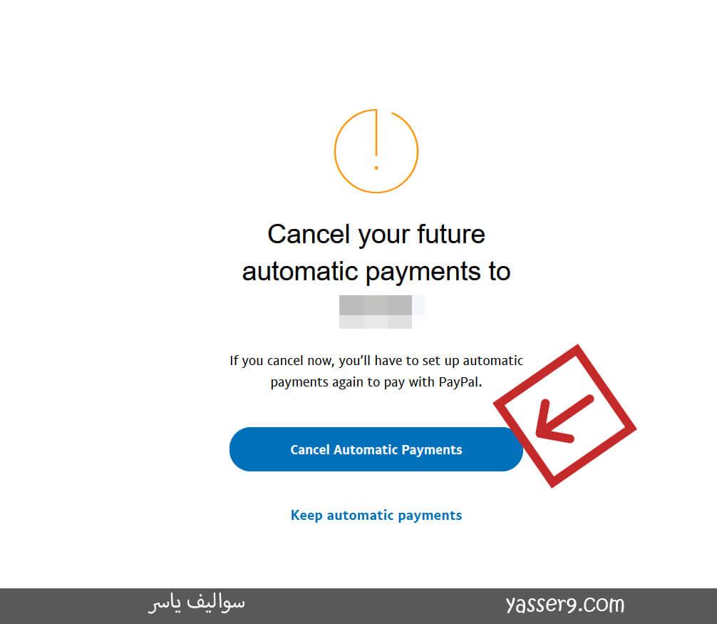 كيف تلغي اشتراك مربوط في باي بال كيف تلغي اشتراك مربوط في باي بال paypal5