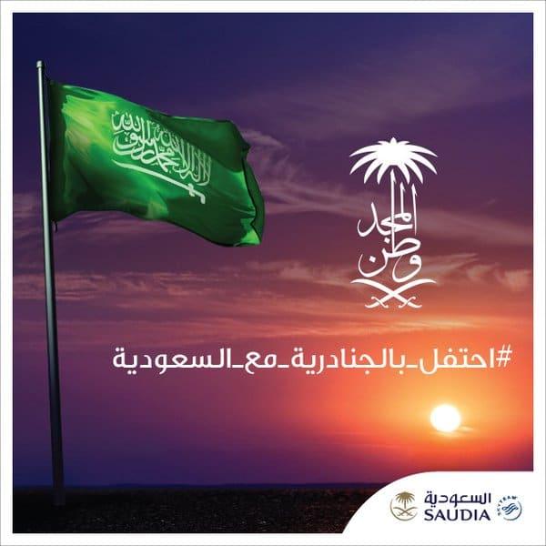 saudiJenadri