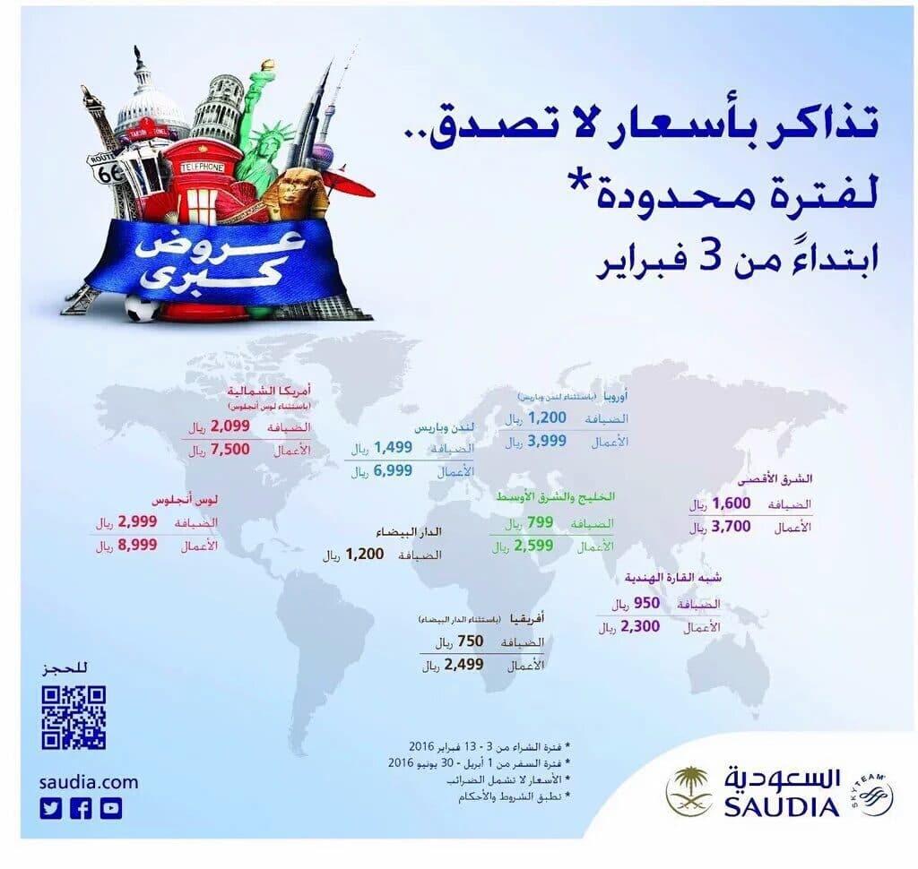 saudia-offer