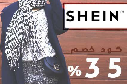 كود خصم 35% على موقع SHEIN