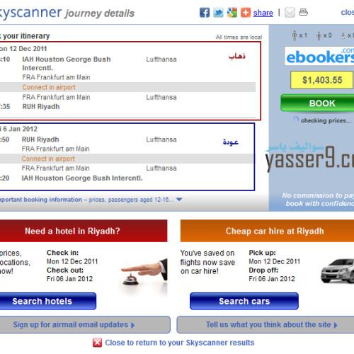 تطبيق وشرح خطوة بخطوة للبحث عن طيران في موقع skyscanner.net والحجز من موقع ebookers.com