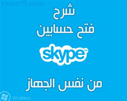 شرح بالصور – كيف تشغل اكثر من حساب سكايب على نفس الجهاز skypI