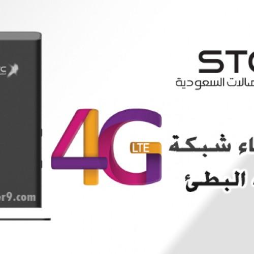 [ شرح ] تفعيل والغاء شبكة 4G STC الاتصالات لحل مشكلة البطئ