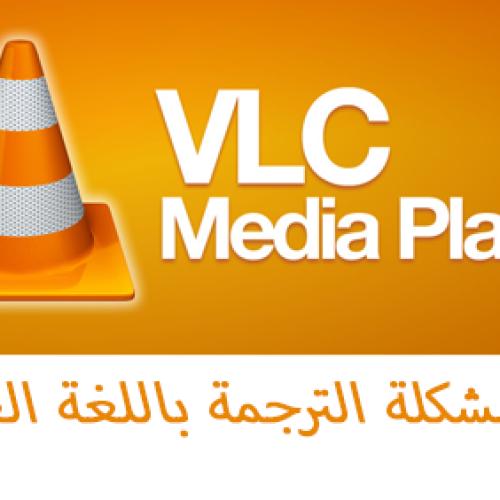 حل مشكلة المربعات بدلا عن الترجمة العربية على برنامج VLC Media Player
