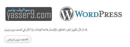 بالصور خطوة خطوة شرح تثبيت مدونه ووردبريس على موقعك  wp15