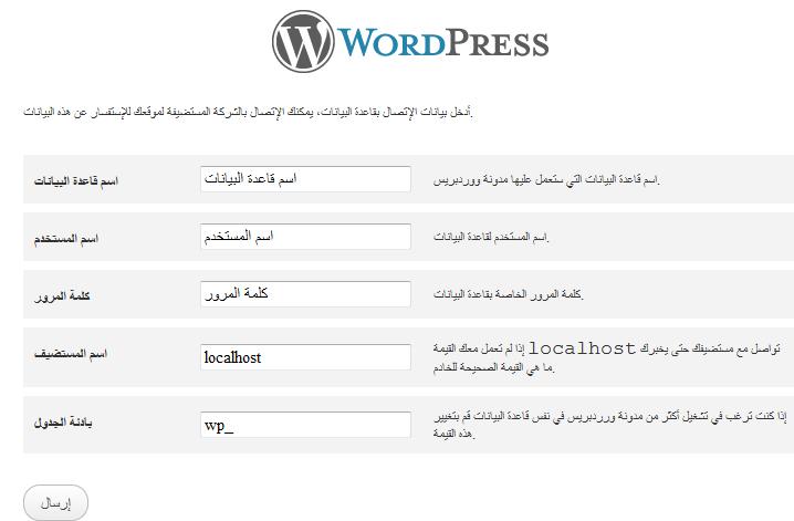 بالصور خطوة خطوة شرح تثبيت مدونه ووردبريس على موقعك  wp19