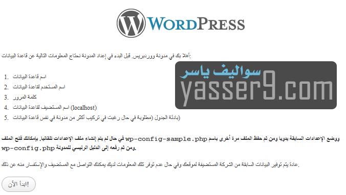 بالصور خطوة خطوة شرح تثبيت مدونه ووردبريس على موقعك  wp9