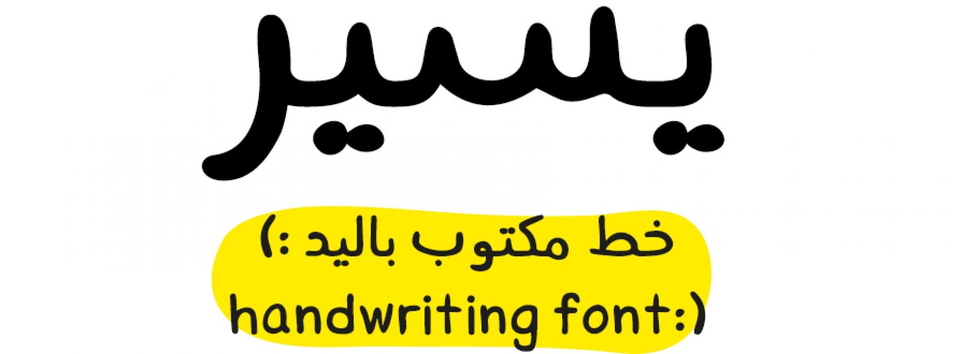 يسير – خط عربي مرسوم باليد