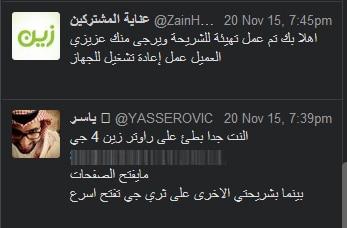 zainTwitter